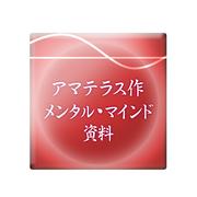 amaterasu2_nichirin