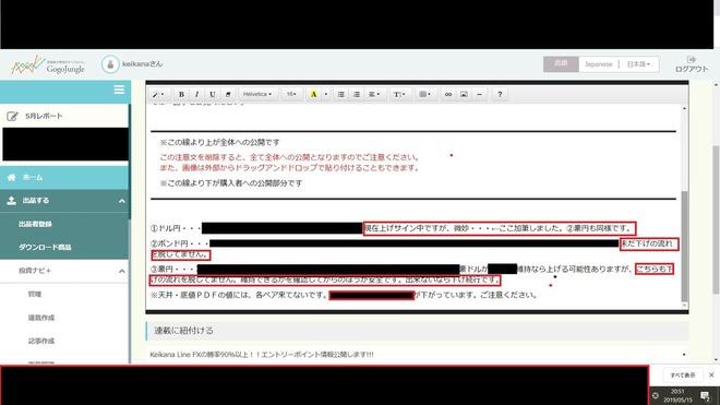 5.15スペシャル記事
