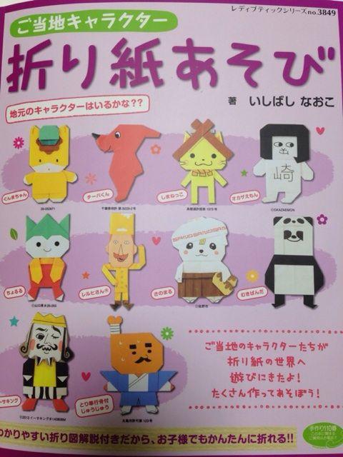 ハート 折り紙 キャラクター折り紙 本 : blog.livedoor.jp