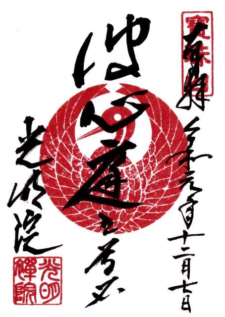 191207東福寺塔頭 光明院