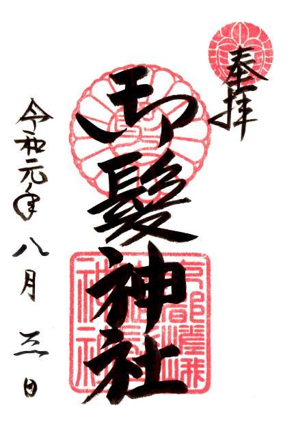 190803御髪神社