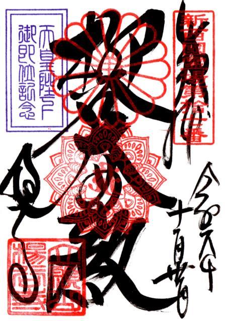 191130柳谷観音揚谷寺