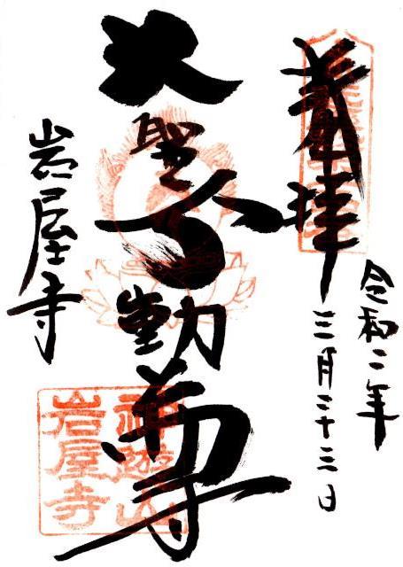 200323岩尾寺