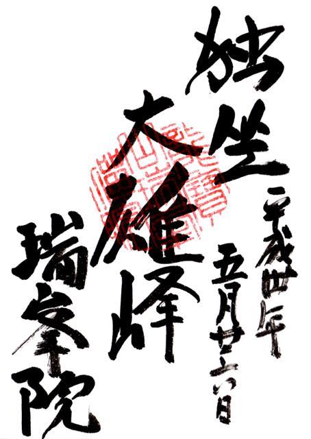 180526大徳寺瑞峰院