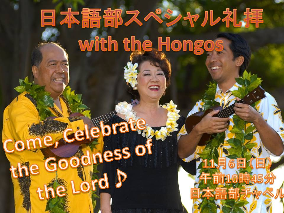 Hongos スペシャル礼拝