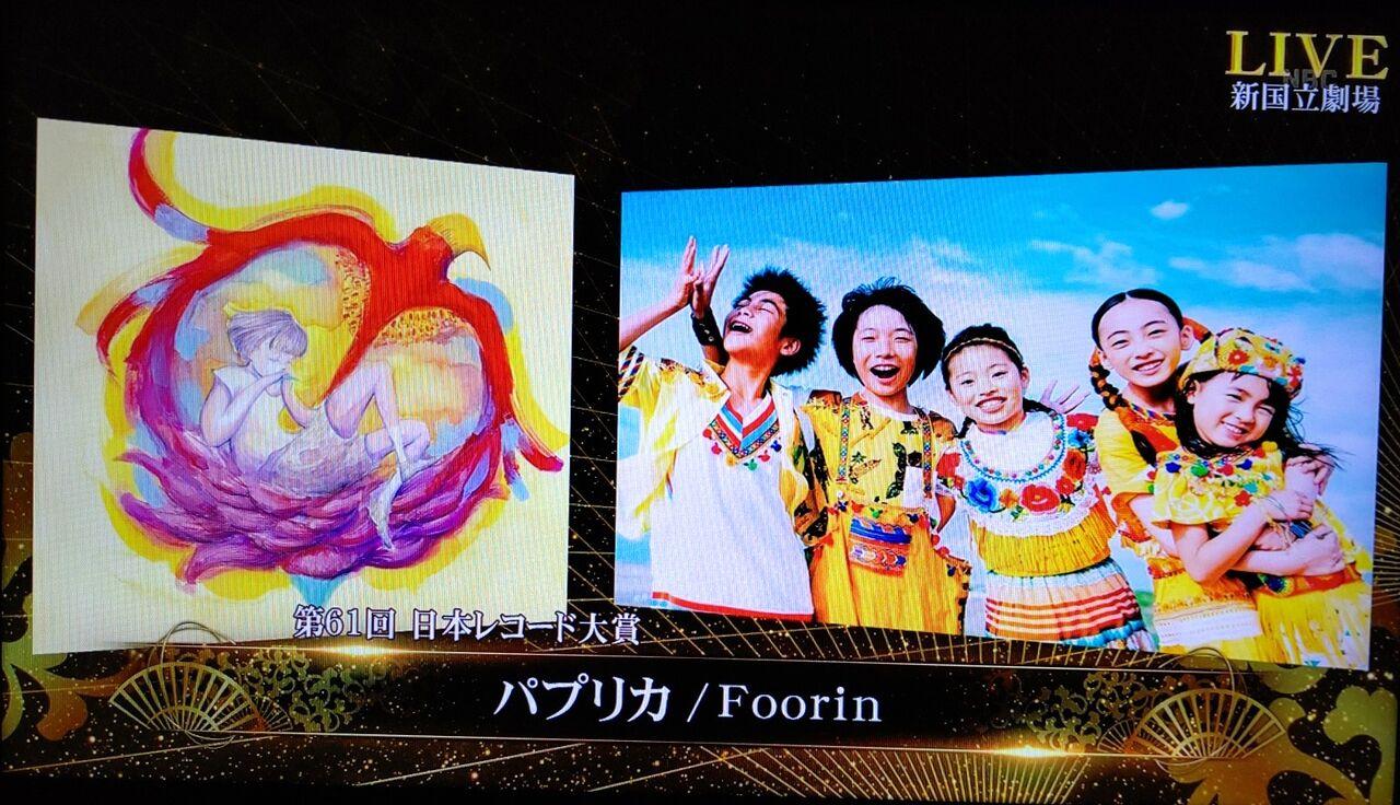 レコード 大賞 2019 日本