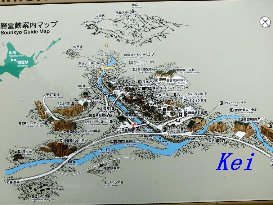 層雲峡温泉朝陽亭1 日帰り入浴もできます 北海道上