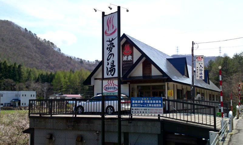 日帰り 福島 温泉 県 【福島】日帰りでも行ける!貸切風呂のある温泉10選 |