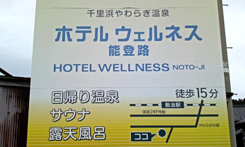 千里浜やわらぎ温泉『ホテルウェルネス能登路』日帰りも人気 ...