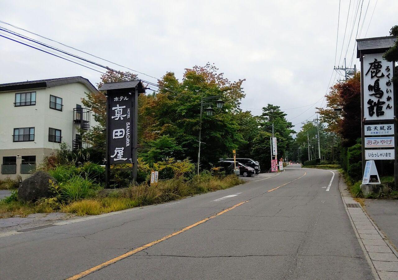 鹿沢温泉「鹿の湯つちや」(1) 四阿山登山の後に 〔群馬県嬬恋村 ...