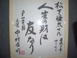 matsushita091012