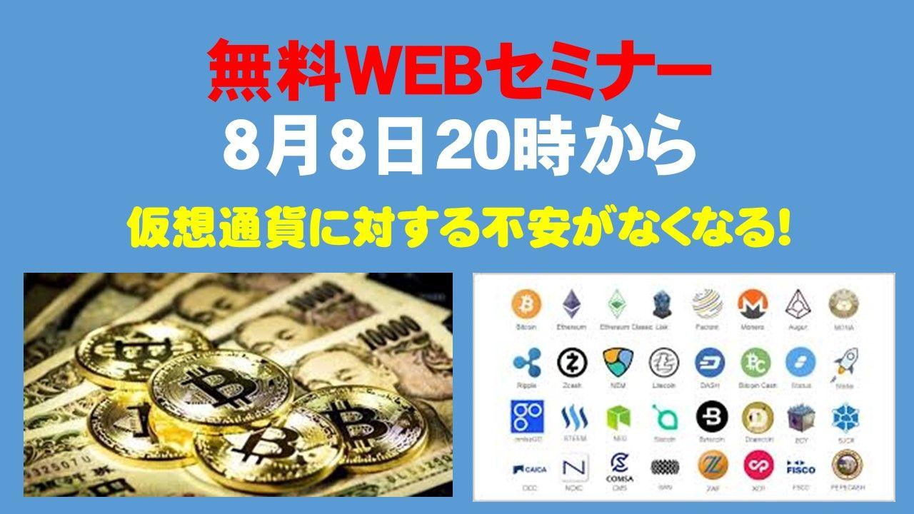 無料WEBセミナー20180808