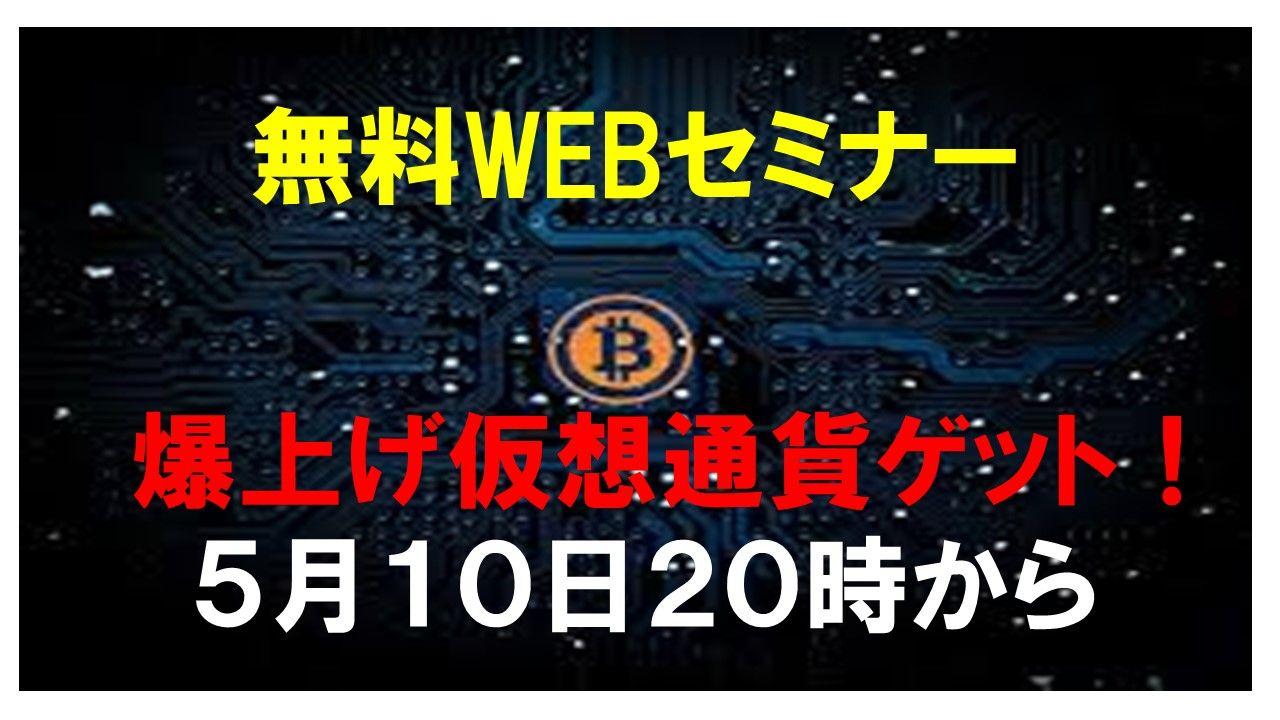 無料WEBセミナー2