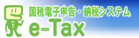 e-tax大