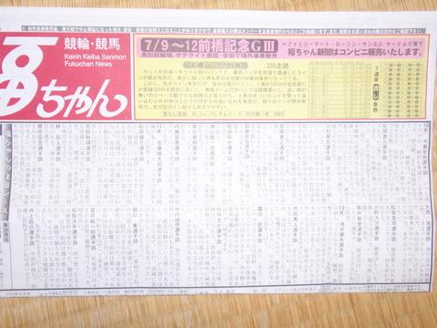 P7080599