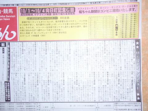 P9300714