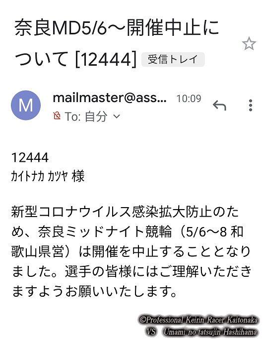 競輪ライブ 大垣