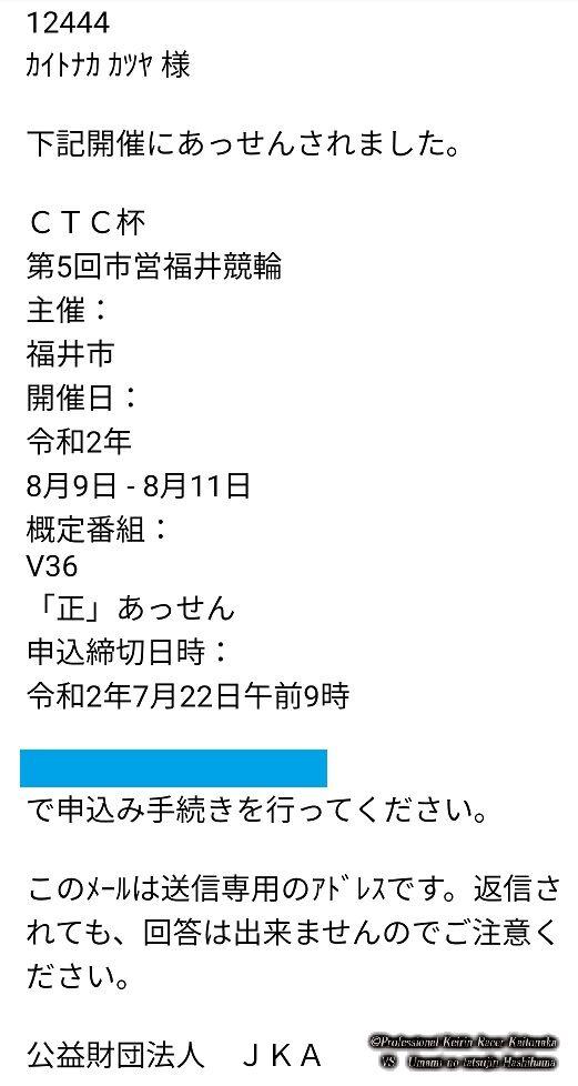 福井競輪 マスコット