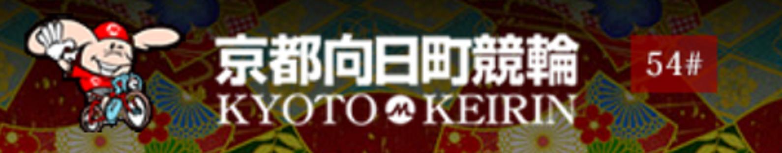 京都向日町競輪ライブ