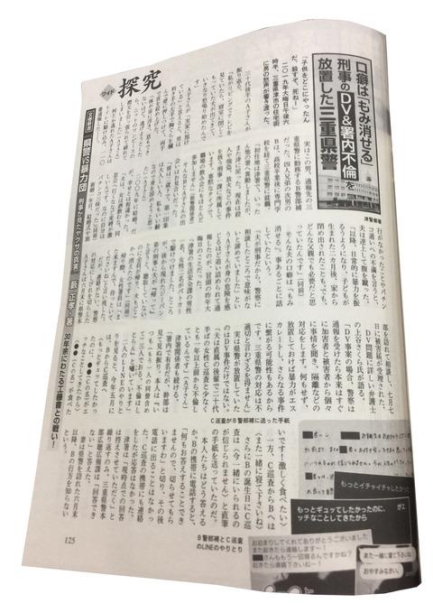 三重県警現職警部補のDV記事 週刊文春7月30日号