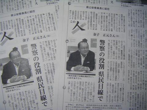 20190703 上毛新聞