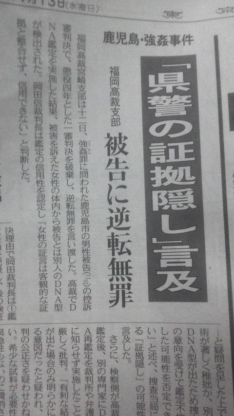 鹿児島・強姦冤罪事件報道