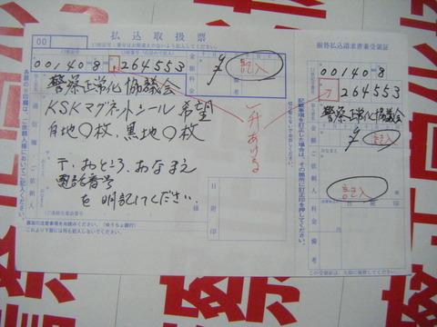 KSK口座振込取扱票2