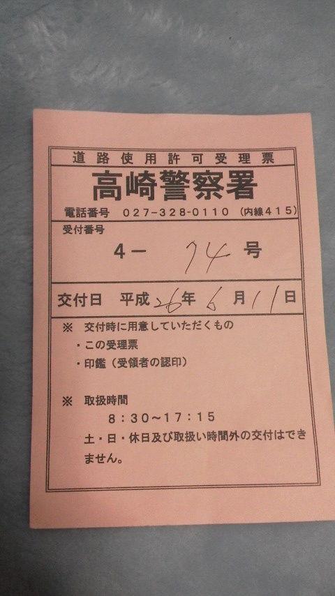 道路使用許可申請の受領書
