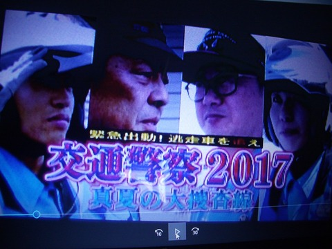 交通警察24時 出演の主役達