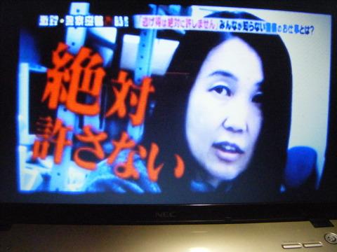篠原登美江さんは絶対許さない
