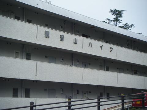 観音山ハイツ