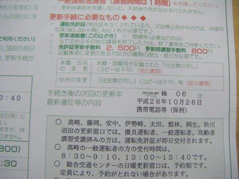 運転免許証更新連絡書 最新違反等の内容欄