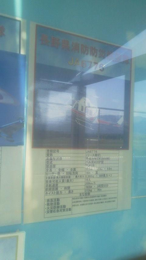 リース機材の長野県防災ヘリ