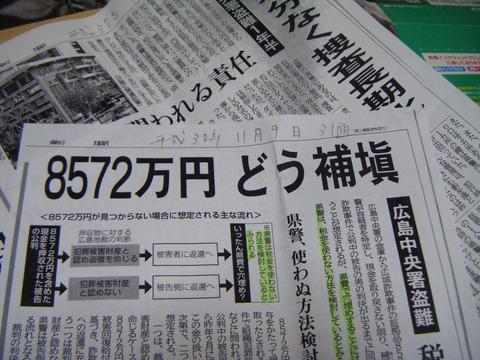 消えた8572万円 どう補填?