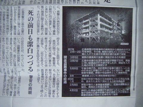 2019年5月9日付け中国新聞 2