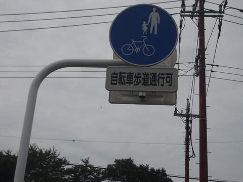 有り得ない道路標識