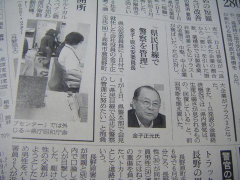 20190702 朝日新聞