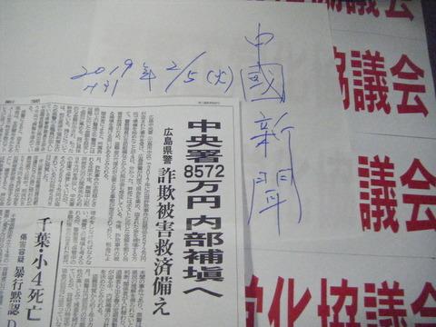 20190205 中国新聞記事