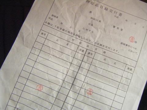 神奈川県警のデタラメ捜査書類