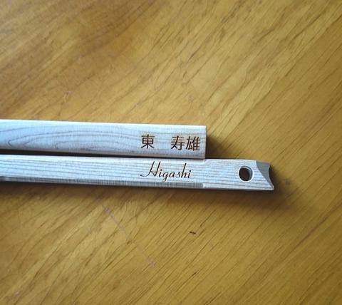 箸への名入れ