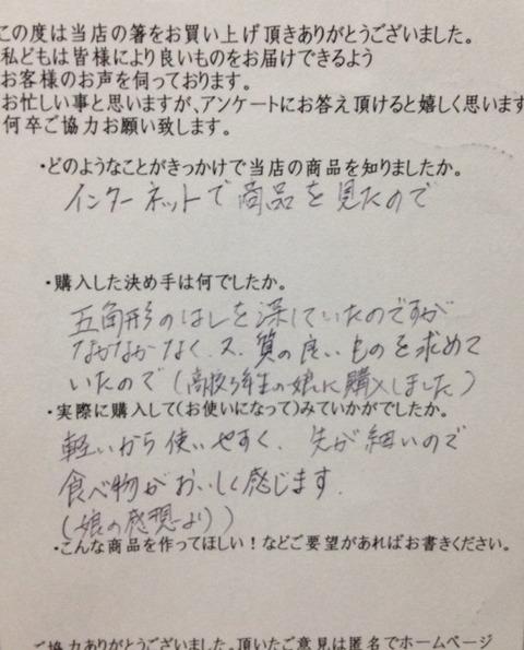 お客様の声〜飛騨春慶 五角箸〜
