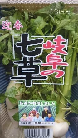岐阜の七草