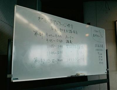 『嫌われる勇気』岸見一郎先生講演会。