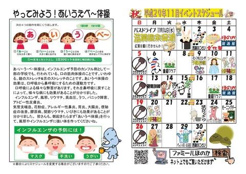 平成29年11月ファミほイベント -002