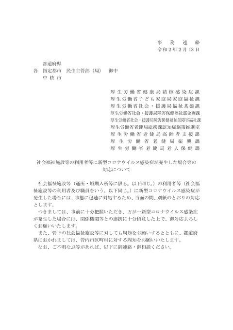 介護保険最新情報vol.764 (002)-002