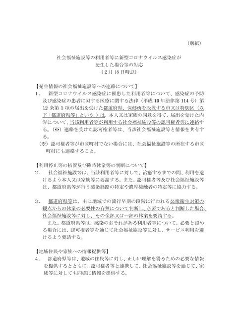 介護保険最新情報vol.764 (002)-004