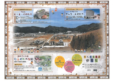 平成29年2月25日(土)福井新聞広告「