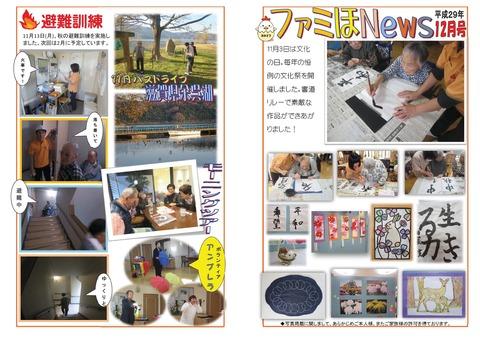 平成29年12月ファミほイベント -001