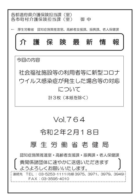 介護保険最新情報vol.764 (002)-001