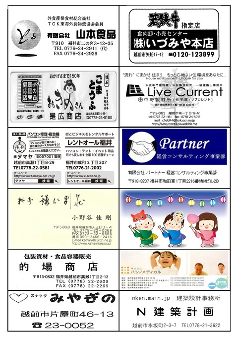 平成30年度納涼祭パンフレット②-004